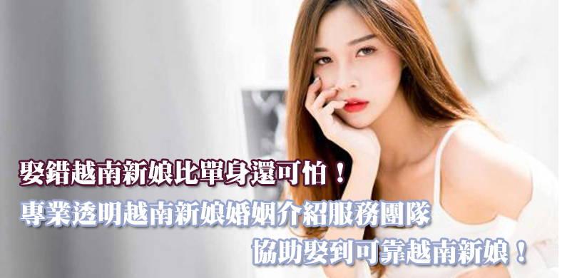 娶錯越南新娘比單身還可怕!專業透明越南新娘婚姻介紹協助娶到可靠越南新娘!