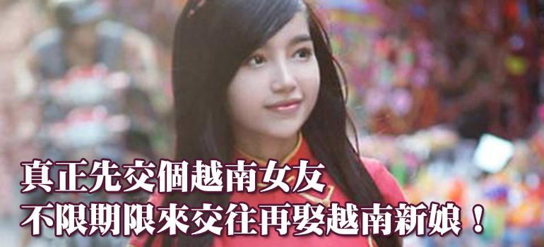 真正先交個越南女友不限期限來交往再娶越南新娘!
