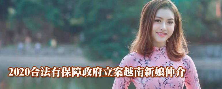 2020合法有保障政府立案越南新娘仲介